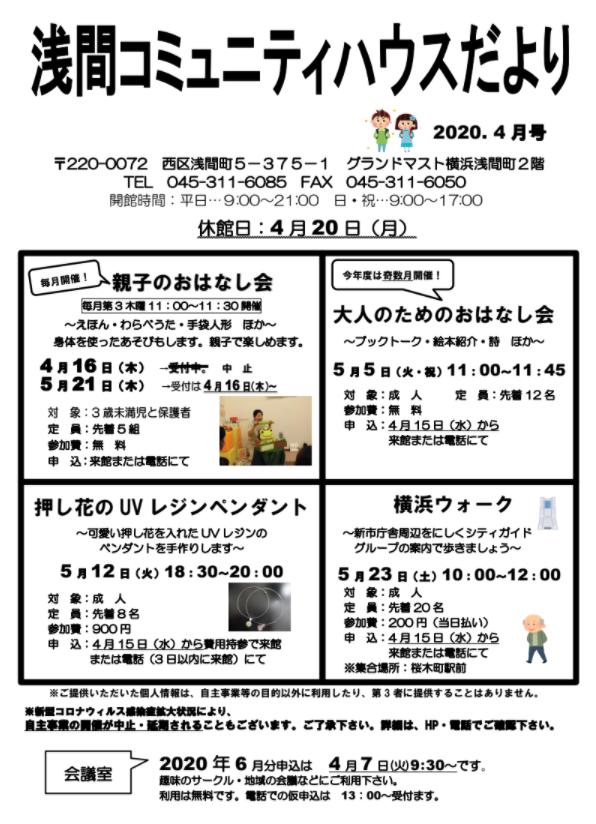 浅間コミュニティハウスたより2020年4月