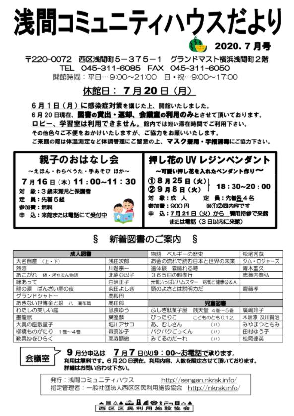 浅間コミュニティハウスたより2020年7月