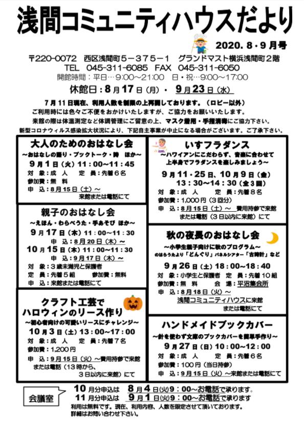 浅間コミュニティハウスたより2020年8・9月