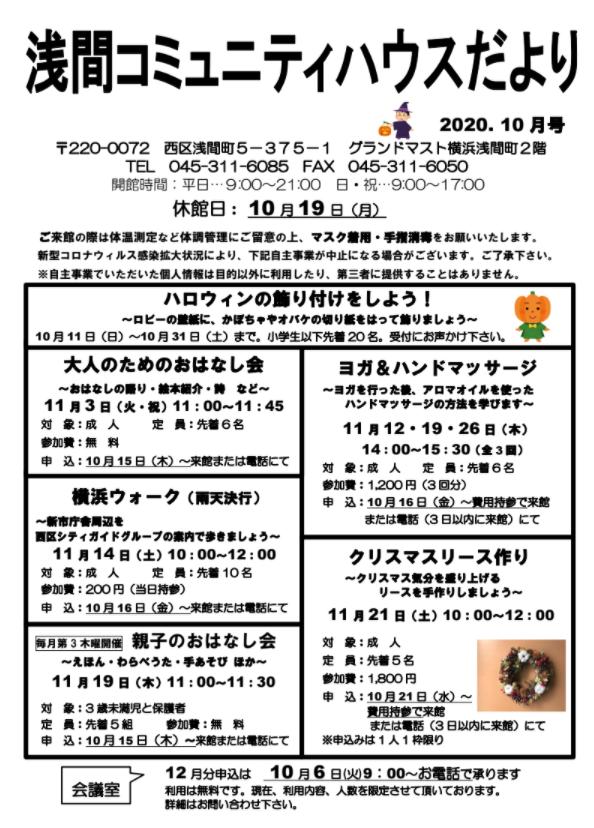 浅間コミュニティハウスたより2020年10月