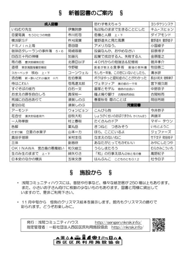 浅間コミュニティハウスたより2020年11月