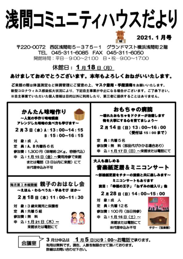 浅間コミュニティハウスたより2021年1月