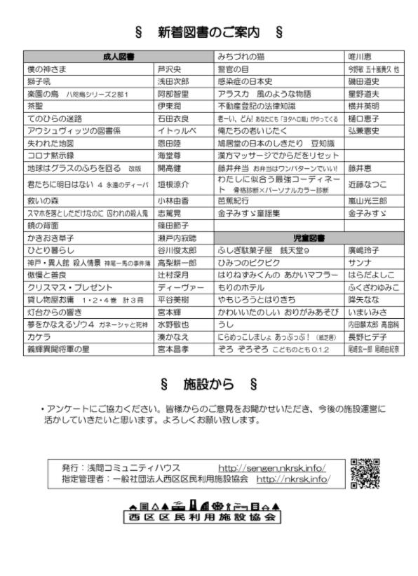 浅間コミュニティハウスたより2021年2月