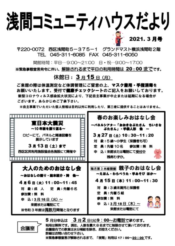 浅間コミュニティハウスたより2021年3月