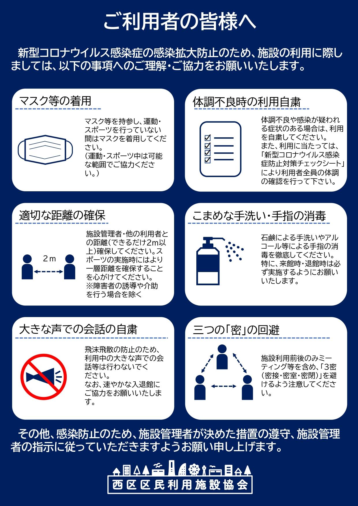 利用上の注意事項のイラスト