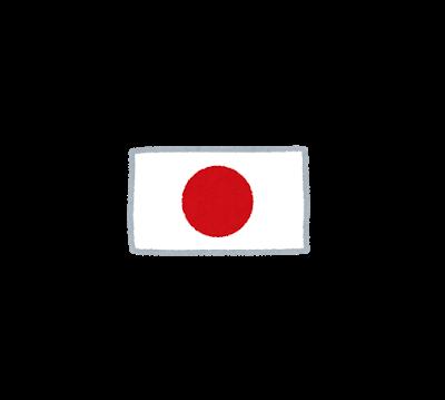 6月26日土曜日開催 世界の国旗を調べよう